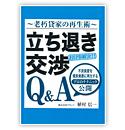 立ち退き交渉Q&A