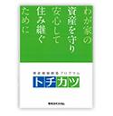 ロングバリュー賃貸住宅【経営編】