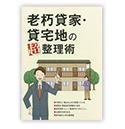 ロングバリュー賃貸住宅【商品編】