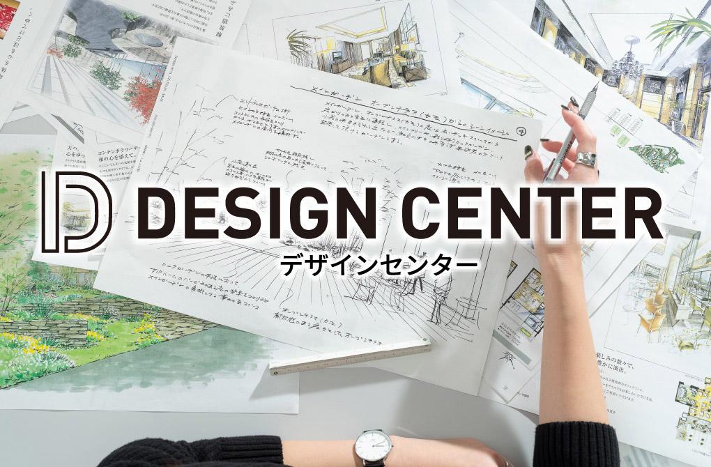 DESIGN CENTER デザインセンター