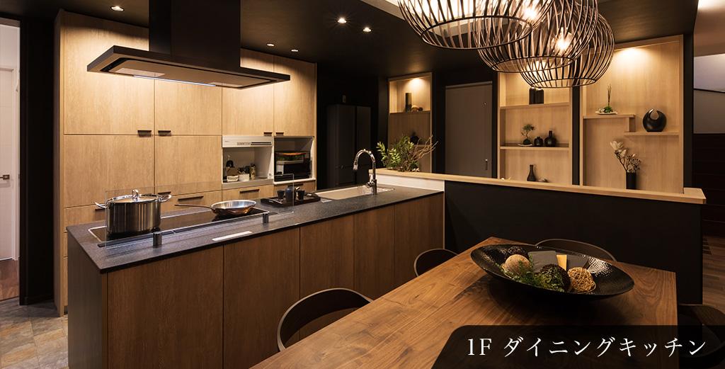 1F ダイニングキッチン
